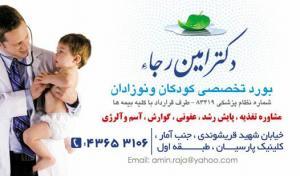 مطب متخصص نوزادان و کودکان و نوجوانان