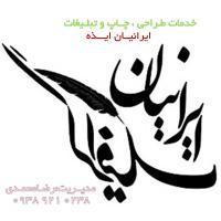 چاپ و تبلیغات تاریشاتک ایذه (ایرانیان سابق)
