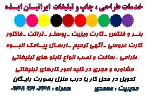 خدمات چاپ ، طراحی و تبلیغات ایرانیــان ایــذه
