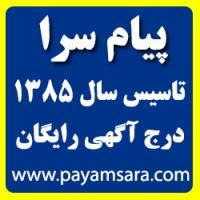 پیام سرا - درج آگهی رایگان و تبليغات رايگان در اينترنت