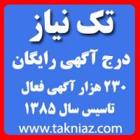 تک نیاز - تبليغات رايگان در اينترنت - درج آگهی رایگان