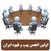 انجمن قهوه پاسارگاد تاباک