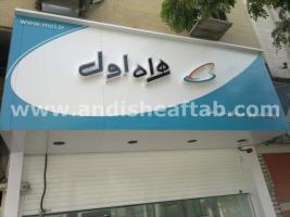 تابلوسازی حروف برجسته چلنیوم کامپوزیت تابلو سر در مغازه