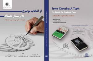 کتاب از انتخاب موضوع تا ارسال مقاله (ویژه فنی مهندسی و علوم پایه)