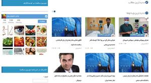 سایت دوربین سلامت