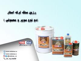 Turkstar رزین سنگ ترک استار