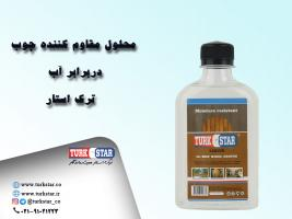 Turkstar محلول مقاوم کننده چوب در برابر آب ترک استار