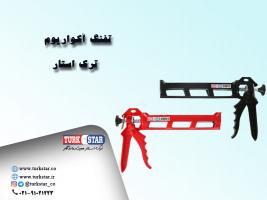 Turkstar تفنگ آکواریوم ترک استار