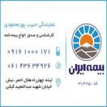 بیمه ایران - نمایندگی پورمحمودی