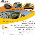 شرکت آریانا فلز گستران -ورق-کانکس-سوله-سازه-پانل-پلی کربنات